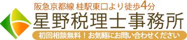 京都市西京区・星野税理士事務所